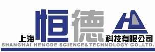 上海恒德科技有限公司
