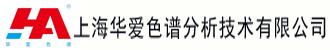 上海华爱色谱分析技术有限公司