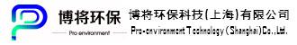博将环保科技(上海)有限公司