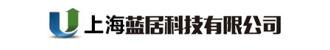上海蓝居智能科技有限公司