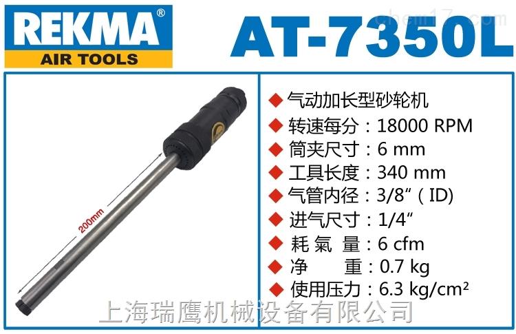 銳克馬氣動研磨機AT-7350L