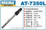 锐克马气动研磨机AT-7350L
