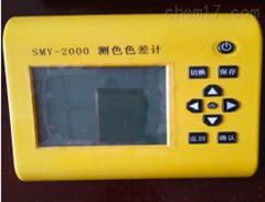 SMY-2000全自动测色测差计/色彩色差仪
