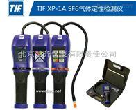 XP-1A SF6美国TIF XP-1A SF6气体定性检漏仪