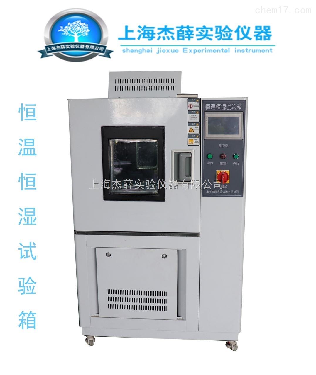 JXGJS-010上海高低温试验箱