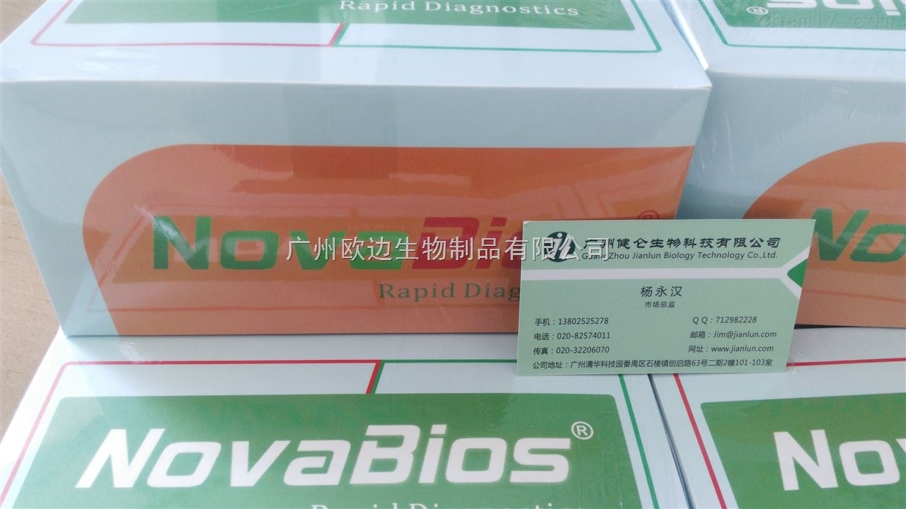广州欧边生物制品有限公司