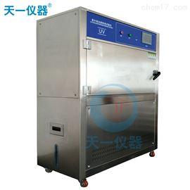箱式紫外光老化试验机