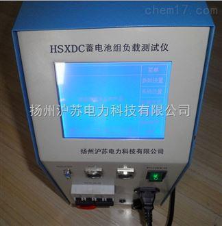 HSXDC蓄电池负载测试仪