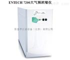ENTECH7200大气预浓缩进样系统