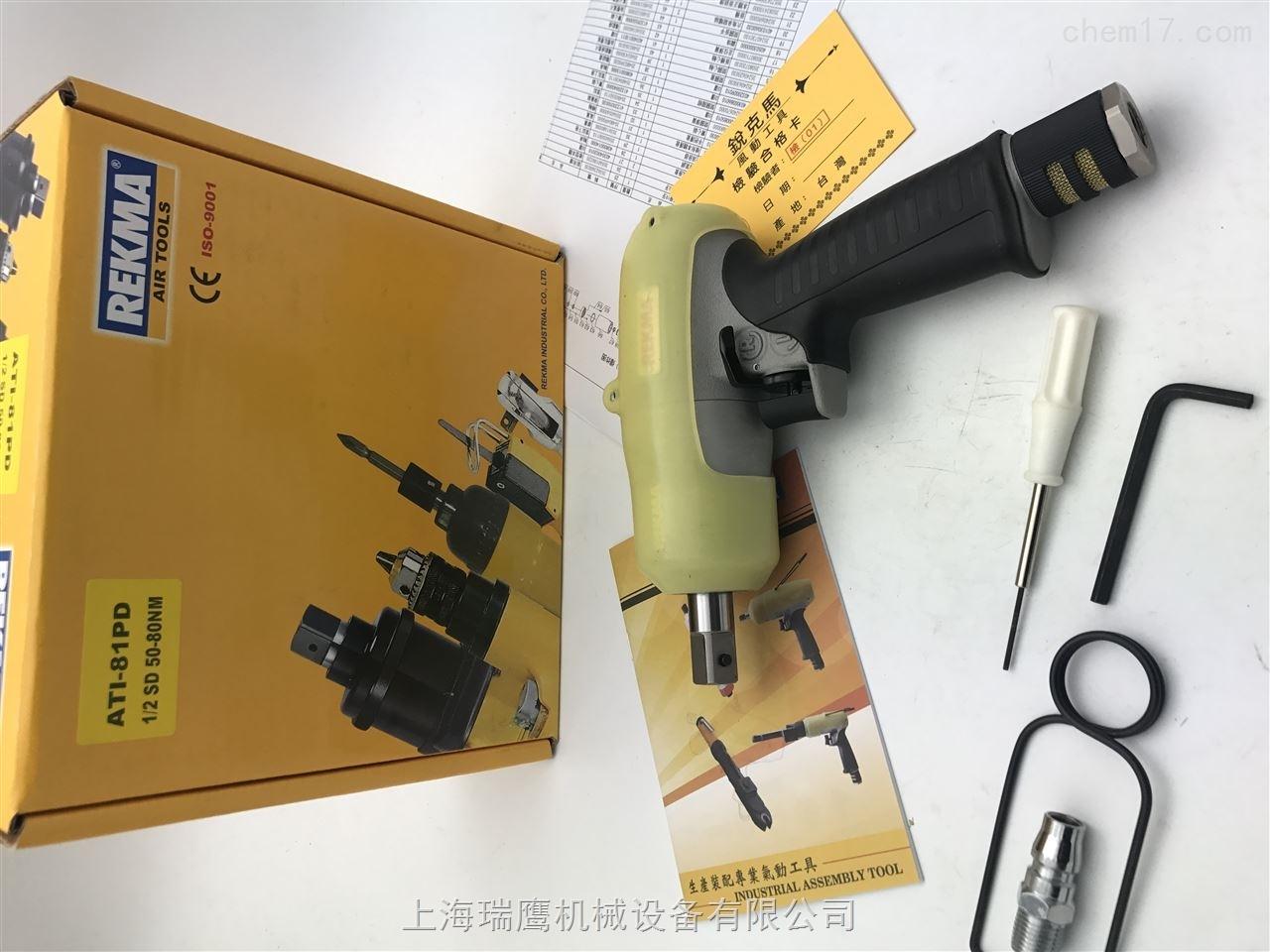 油压脉冲扳手ATI-81PD