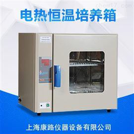 上海博迅电热恒温培养箱 HPX-9272MBE