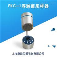 浮游菌空气采样器FKC-1