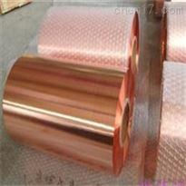 天津紫铜带0.4mm 0.6mm紫铜皮箔生产厂家