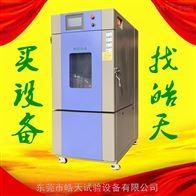 塑料瓶高低溫溫度交變試驗箱
