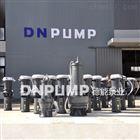 海水用耐腐蚀大流量轴流泵_井筒式安装