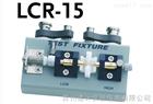 LCR15LCR治具 LCR15
