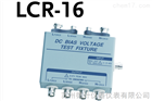 LCR16LCR治具 LCR16