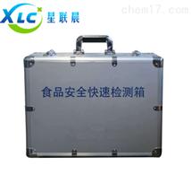 精简配置食品安全检测箱XC-JJX厂家直销
