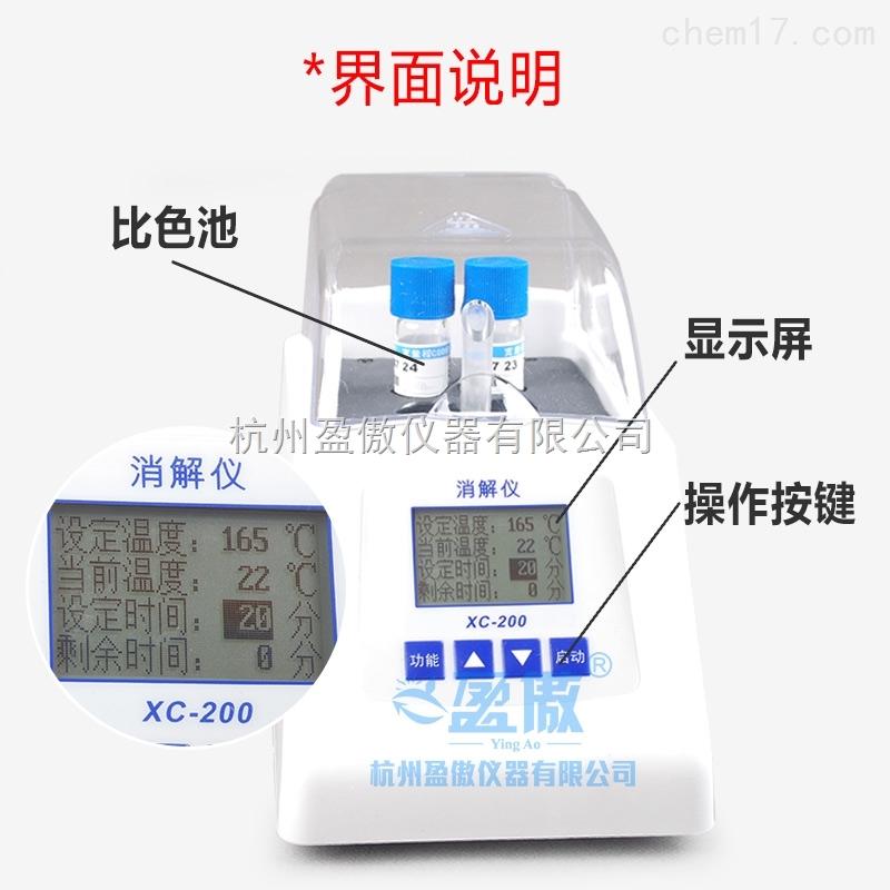 便携式污水COD氨氮总磷检测仪