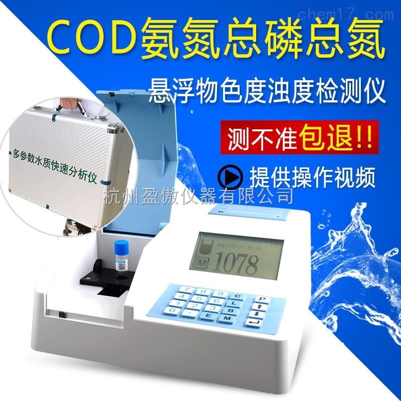 工业污水COD氨氮总磷总氮检测仪