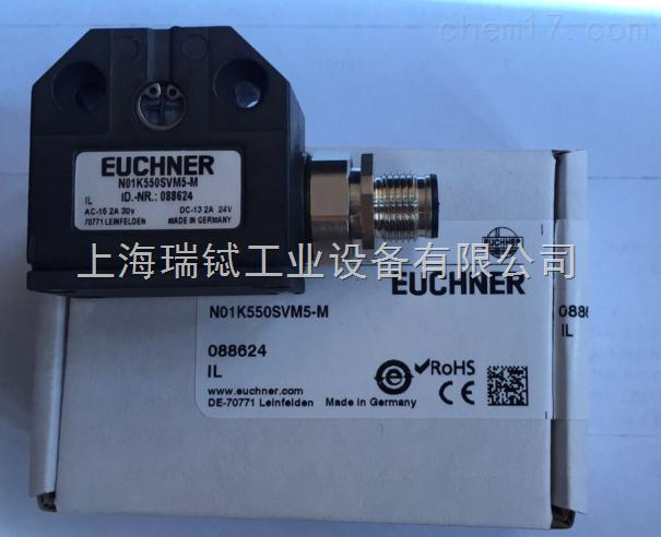 德国安士能Euchner 行程开关 N01K550SVM5-M