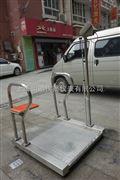上海血透轮椅智能秤,透析室智能轮椅体重秤