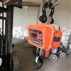 北京吊磅,10吨直视吊钩秤,10T数显电子吊秤