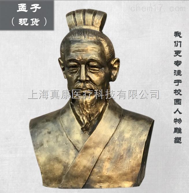 孟子雕塑_名人雕塑-上海真康医疗科技有限公司