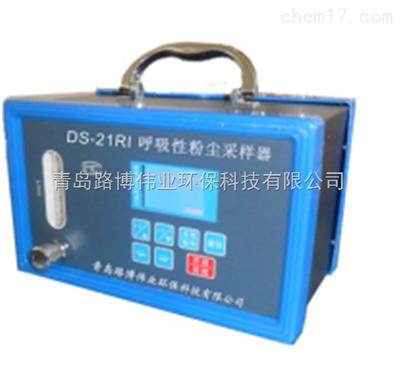 DS-21R职业卫生采样仪器  DS-21R I型呼吸性粉尘