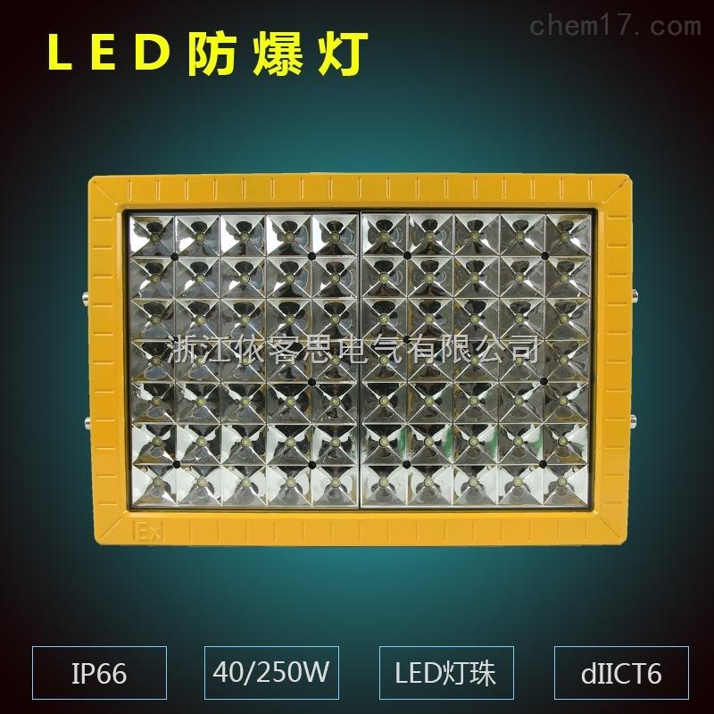 油气站LED防爆灯70W气站防爆LED灯