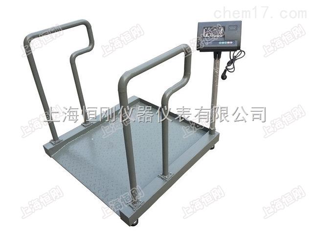 带扶手轮椅秤,透析室医用电子秤
