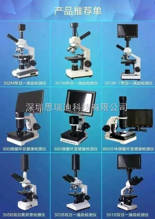 深圳思瑞迪科技有限公司