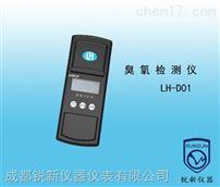 LH-D01臭氧检测仪