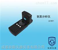 LH-N11氨氮检测仪