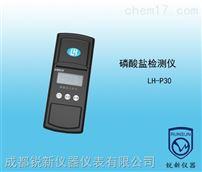 LH-P30磷酸盐检测仪