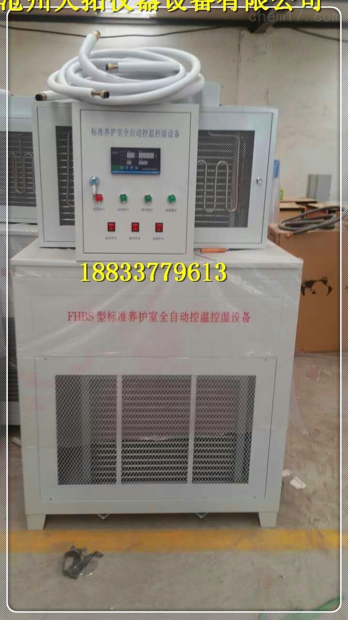 混凝土标准养护室,混凝土标准养护室设备 fhbs-30,60