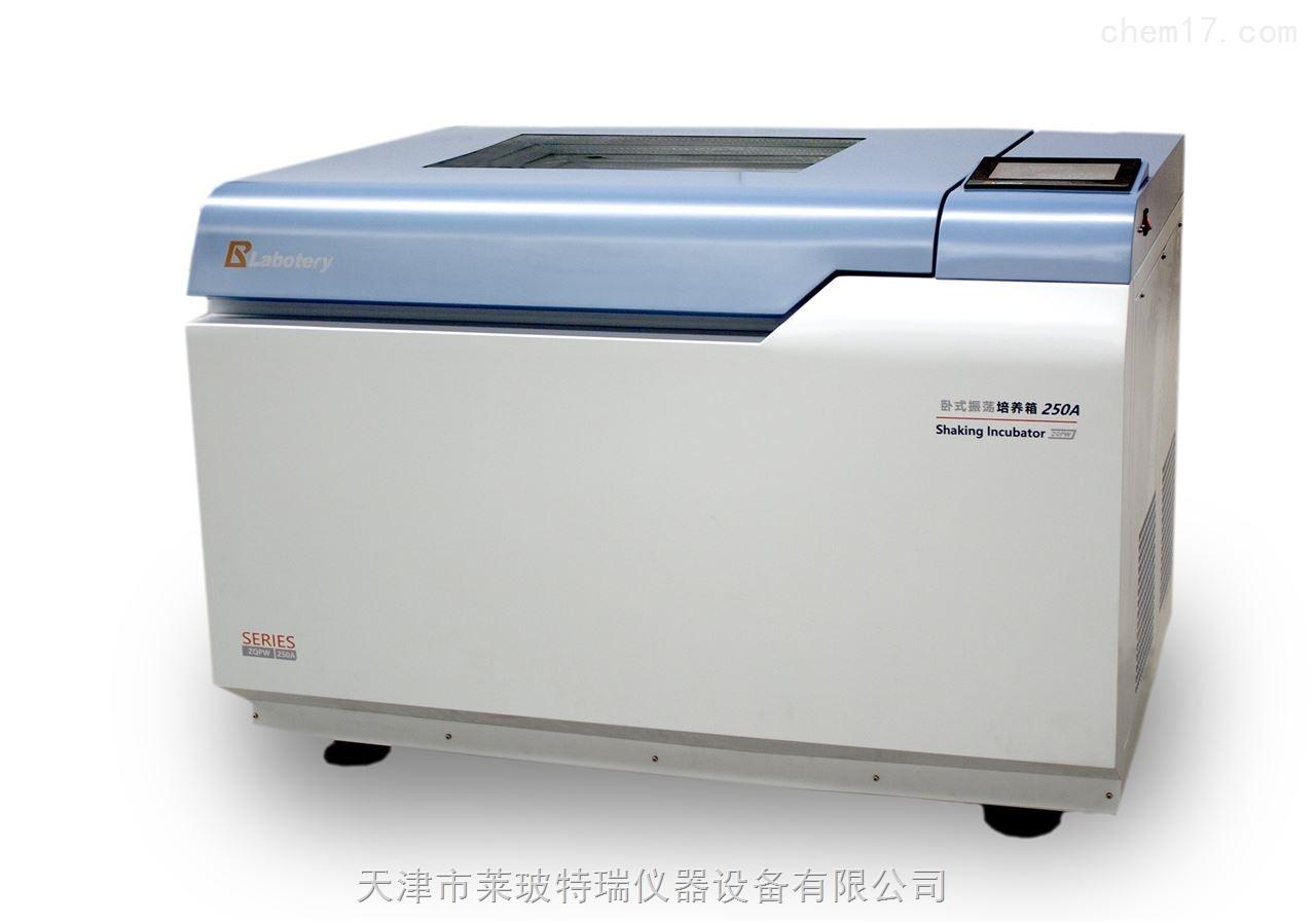 ZQPW-250A-精密卧式光照振荡培养箱