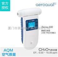 便携式甲醛(CH2O)气体检测仪 S500-EF