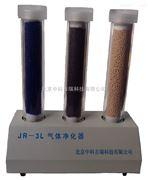 JR-3L气体净化器