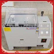 SH60,90,120型盐雾腐蚀试验箱定制价格