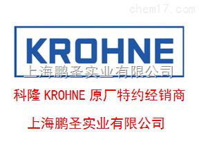 科隆KROHNE授权一级代理