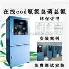 工业污水在线COD氨氮总磷24小时监测仪