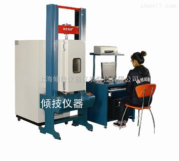 j9九游会QJ211B塑料低温试验箱