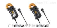 CT6841 CT684AC/DC电流探头CT6841 CT684日本日置HIOKI