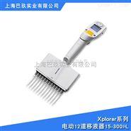 艾本德Xplorer12道可调电动移液器15-300µL