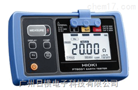 FT6031-03 FT6380电阻计FT6031-03电阻测试仪FT6380日置HIOKI