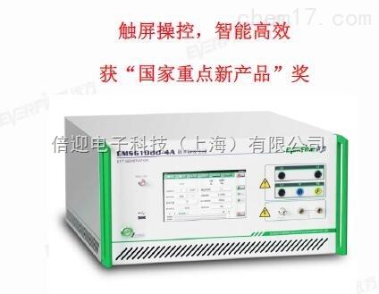 EMS61000-4A智能型脉冲群发生器