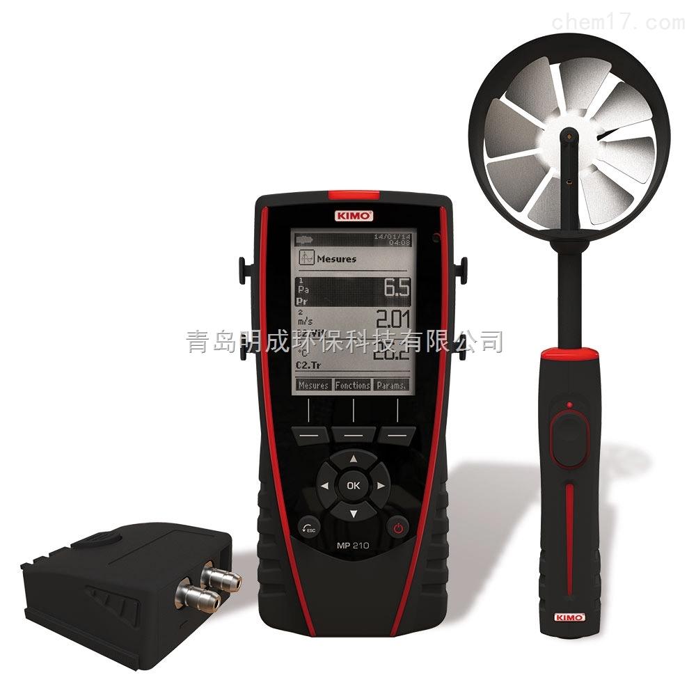 法凯茂MP 210 多功能空气质量检测仪