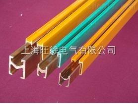 单极H型铜滑触线厂家供应