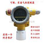 4-20mA RS485通用可燃气体探测器可进PLCDCS